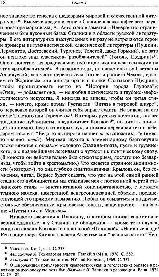 DJVU. Писатель Сталин. Вайскопф М. Я. Страница 14. Читать онлайн