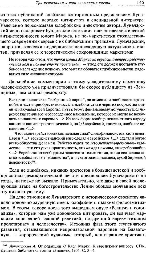 DJVU. Писатель Сталин. Вайскопф М. Я. Страница 140. Читать онлайн