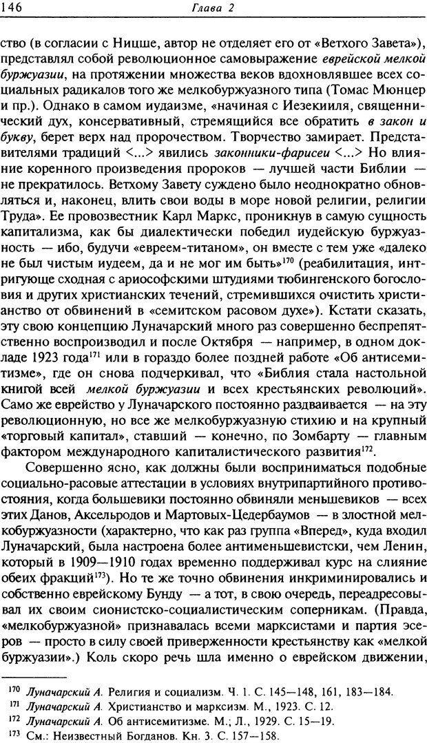 DJVU. Писатель Сталин. Вайскопф М. Я. Страница 141. Читать онлайн