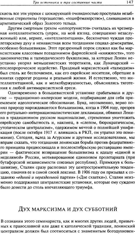 DJVU. Писатель Сталин. Вайскопф М. Я. Страница 142. Читать онлайн