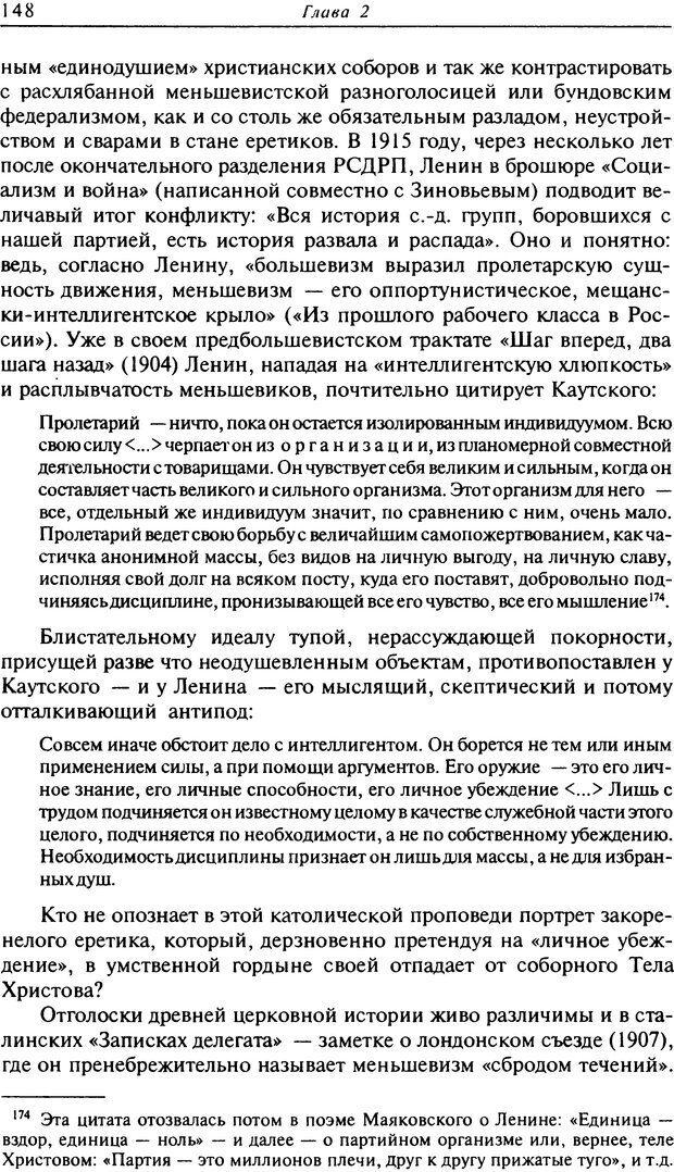 DJVU. Писатель Сталин. Вайскопф М. Я. Страница 143. Читать онлайн