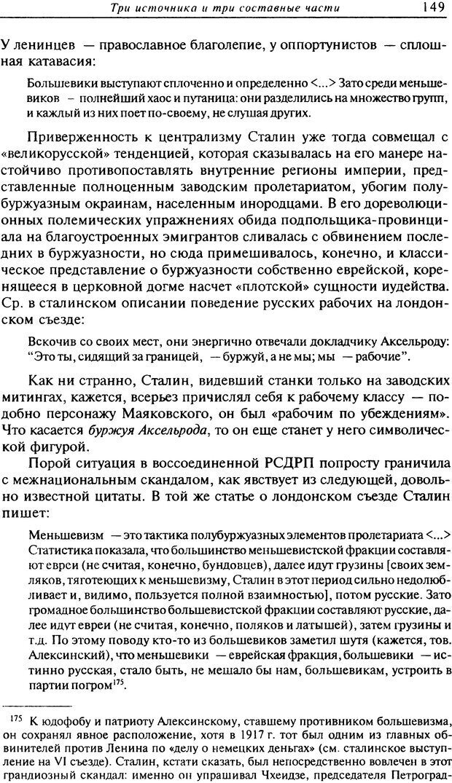 DJVU. Писатель Сталин. Вайскопф М. Я. Страница 144. Читать онлайн