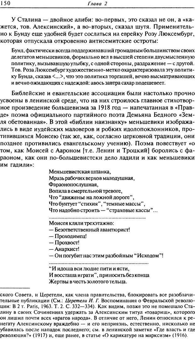 DJVU. Писатель Сталин. Вайскопф М. Я. Страница 145. Читать онлайн