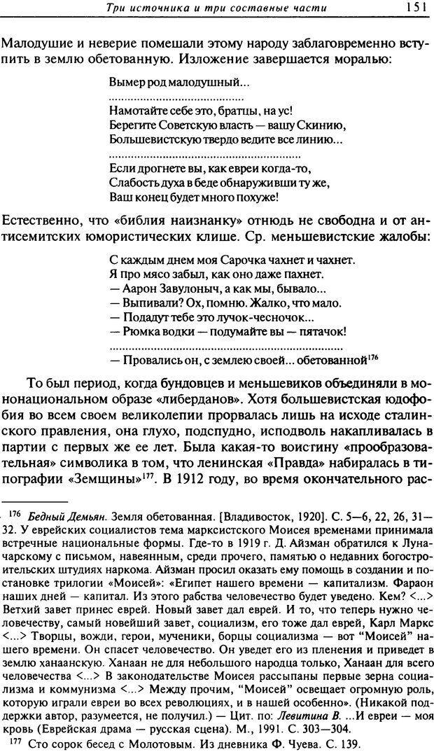 DJVU. Писатель Сталин. Вайскопф М. Я. Страница 146. Читать онлайн
