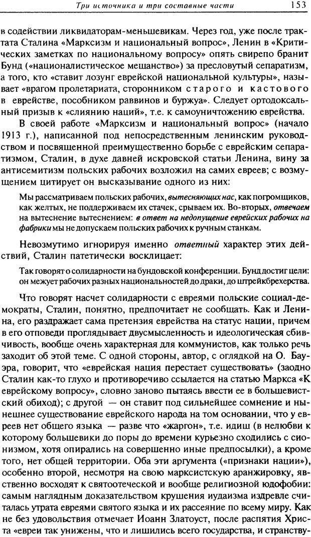 DJVU. Писатель Сталин. Вайскопф М. Я. Страница 148. Читать онлайн