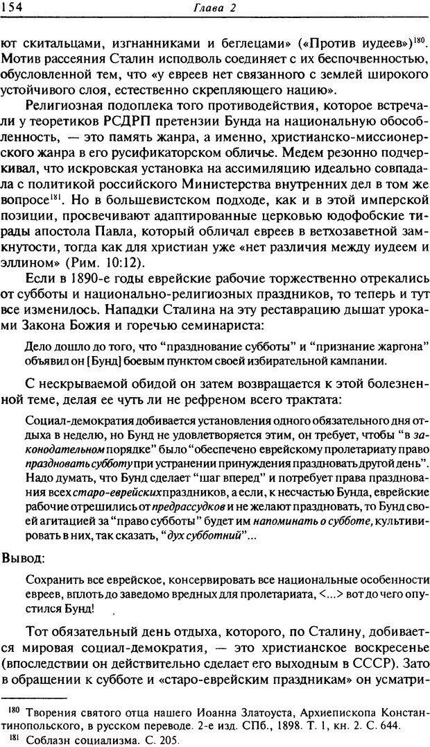 DJVU. Писатель Сталин. Вайскопф М. Я. Страница 149. Читать онлайн