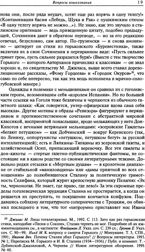 DJVU. Писатель Сталин. Вайскопф М. Я. Страница 15. Читать онлайн