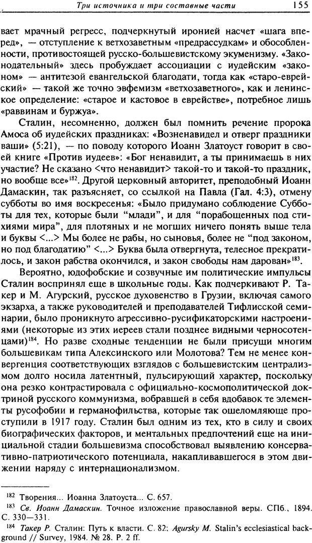 DJVU. Писатель Сталин. Вайскопф М. Я. Страница 150. Читать онлайн