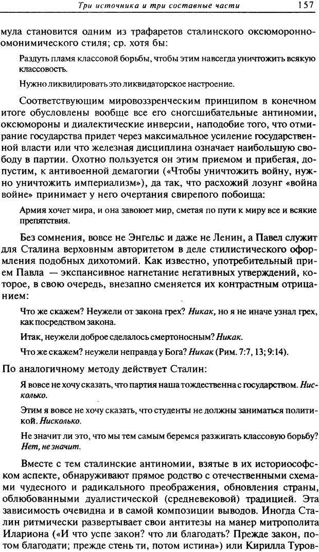 DJVU. Писатель Сталин. Вайскопф М. Я. Страница 152. Читать онлайн