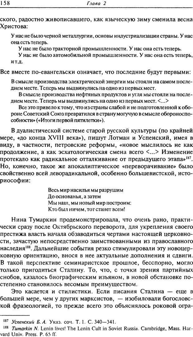 DJVU. Писатель Сталин. Вайскопф М. Я. Страница 153. Читать онлайн