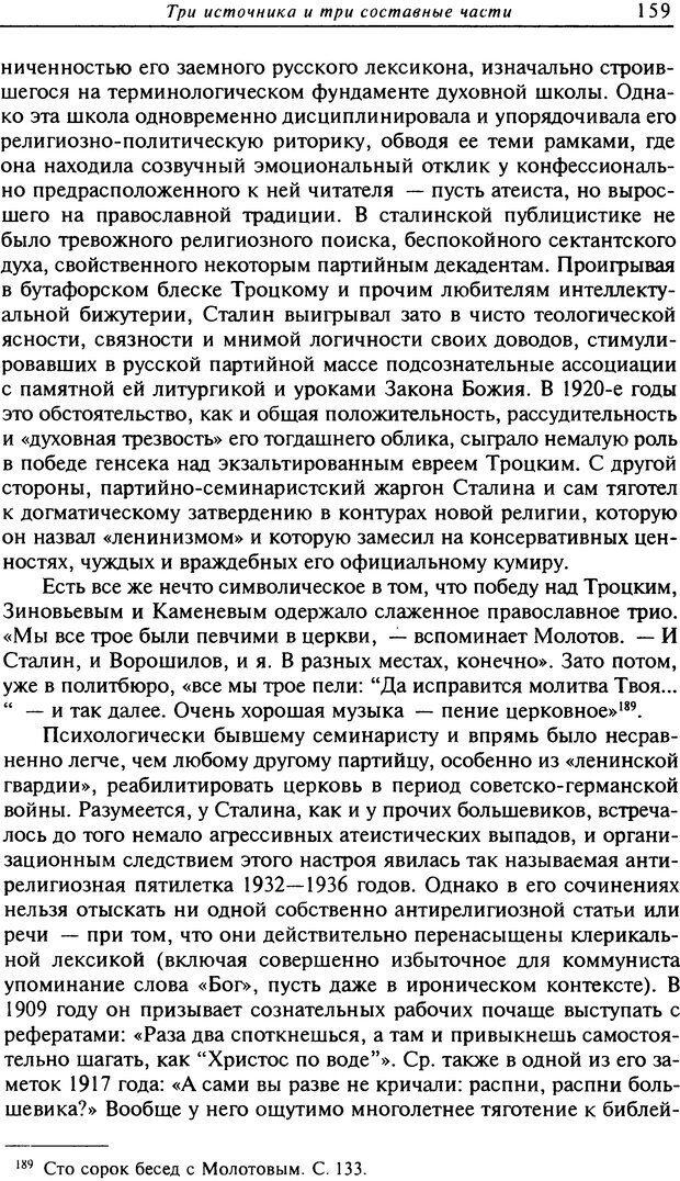 DJVU. Писатель Сталин. Вайскопф М. Я. Страница 154. Читать онлайн