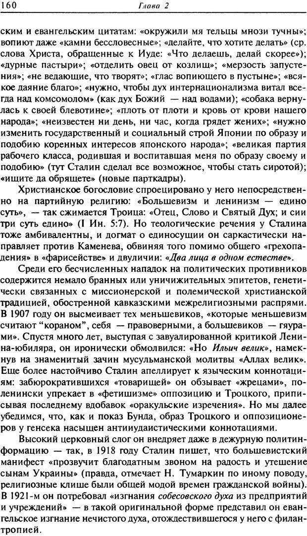 DJVU. Писатель Сталин. Вайскопф М. Я. Страница 155. Читать онлайн