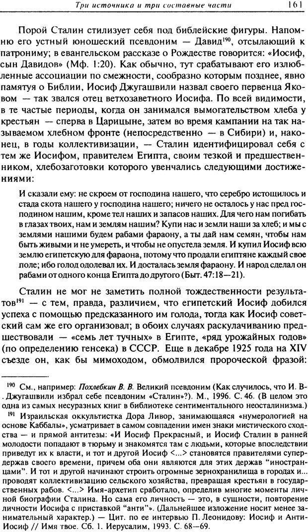 DJVU. Писатель Сталин. Вайскопф М. Я. Страница 156. Читать онлайн