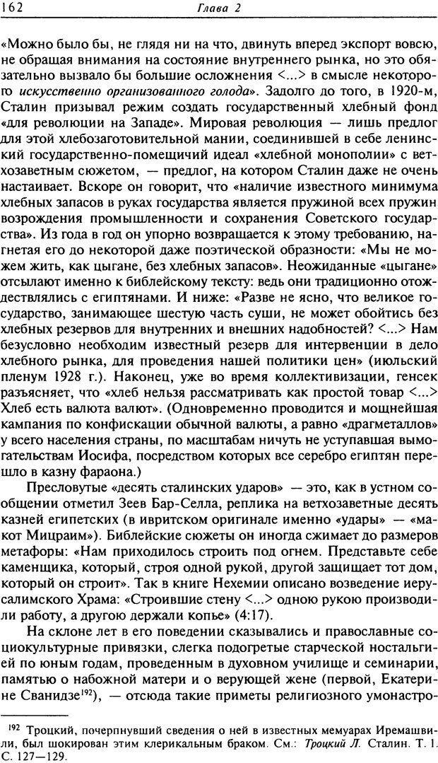 DJVU. Писатель Сталин. Вайскопф М. Я. Страница 157. Читать онлайн