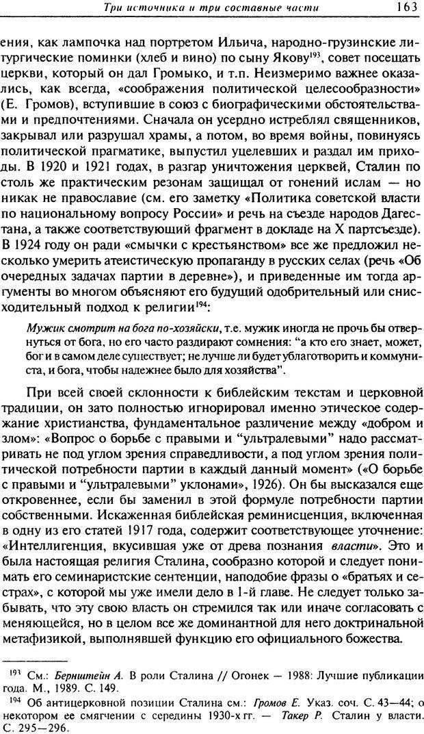 DJVU. Писатель Сталин. Вайскопф М. Я. Страница 158. Читать онлайн