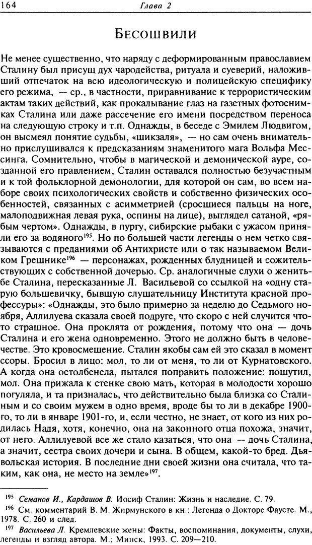 DJVU. Писатель Сталин. Вайскопф М. Я. Страница 159. Читать онлайн