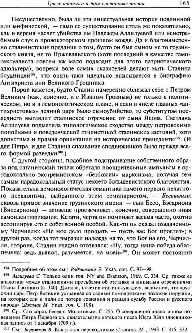 DJVU. Писатель Сталин. Вайскопф М. Я. Страница 160. Читать онлайн