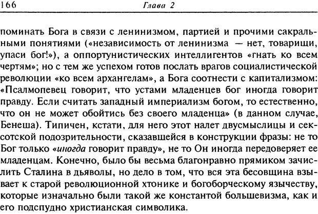 DJVU. Писатель Сталин. Вайскопф М. Я. Страница 161. Читать онлайн
