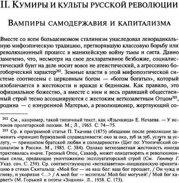 DJVU. Писатель Сталин. Вайскопф М. Я. Страница 162. Читать онлайн