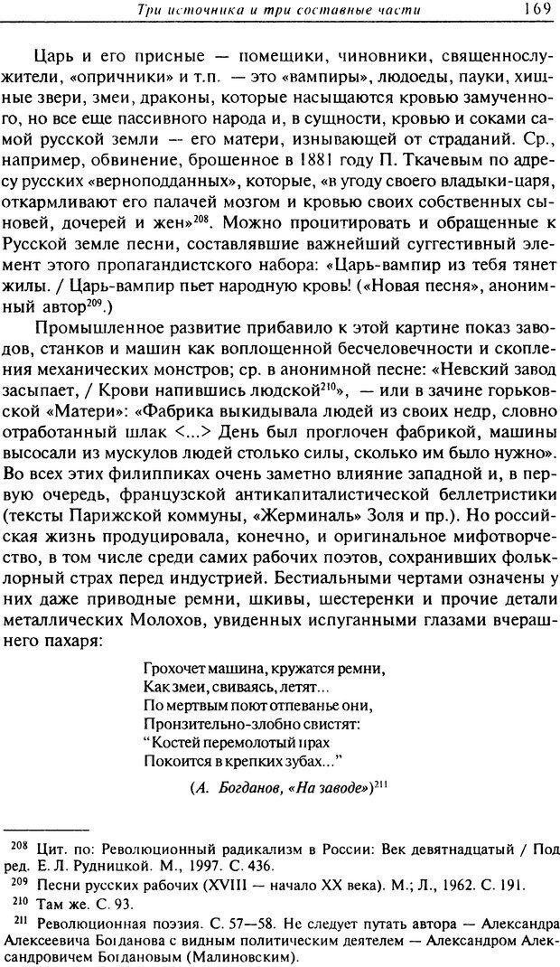 DJVU. Писатель Сталин. Вайскопф М. Я. Страница 164. Читать онлайн