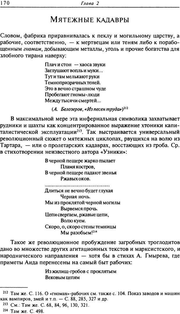 DJVU. Писатель Сталин. Вайскопф М. Я. Страница 165. Читать онлайн