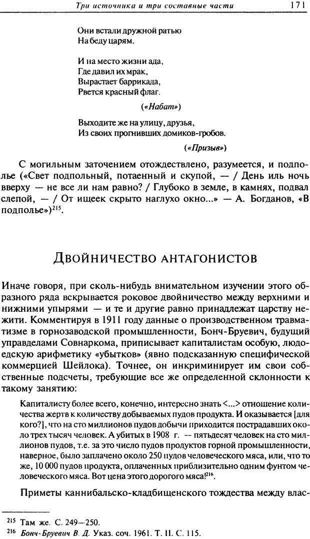 DJVU. Писатель Сталин. Вайскопф М. Я. Страница 166. Читать онлайн