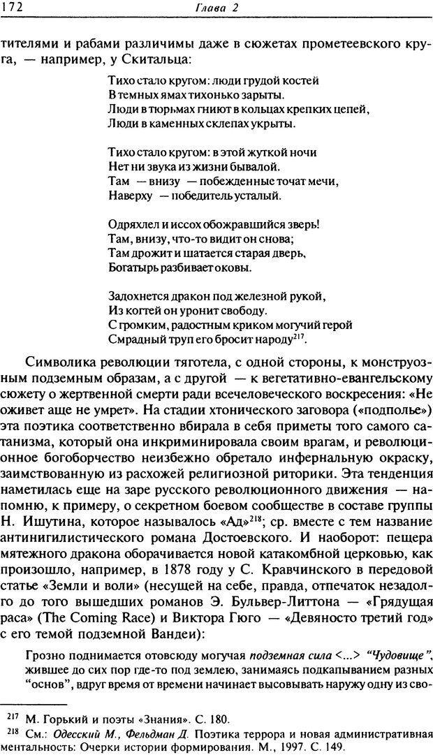 DJVU. Писатель Сталин. Вайскопф М. Я. Страница 167. Читать онлайн
