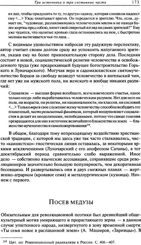 DJVU. Писатель Сталин. Вайскопф М. Я. Страница 168. Читать онлайн