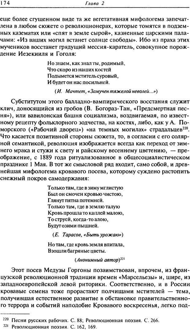 DJVU. Писатель Сталин. Вайскопф М. Я. Страница 169. Читать онлайн