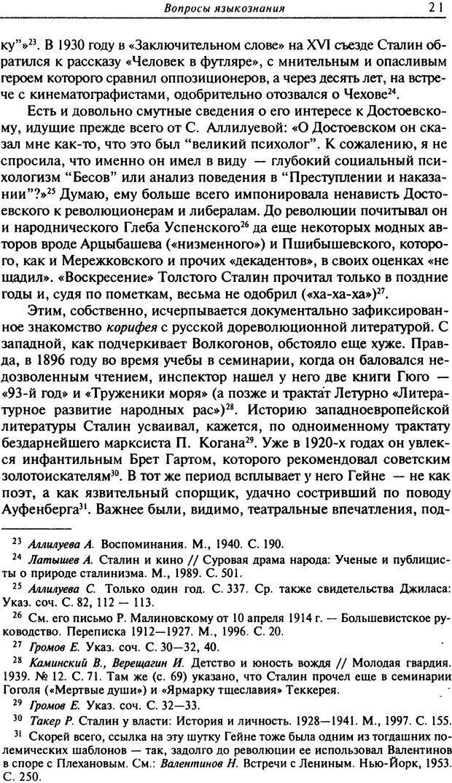 DJVU. Писатель Сталин. Вайскопф М. Я. Страница 17. Читать онлайн