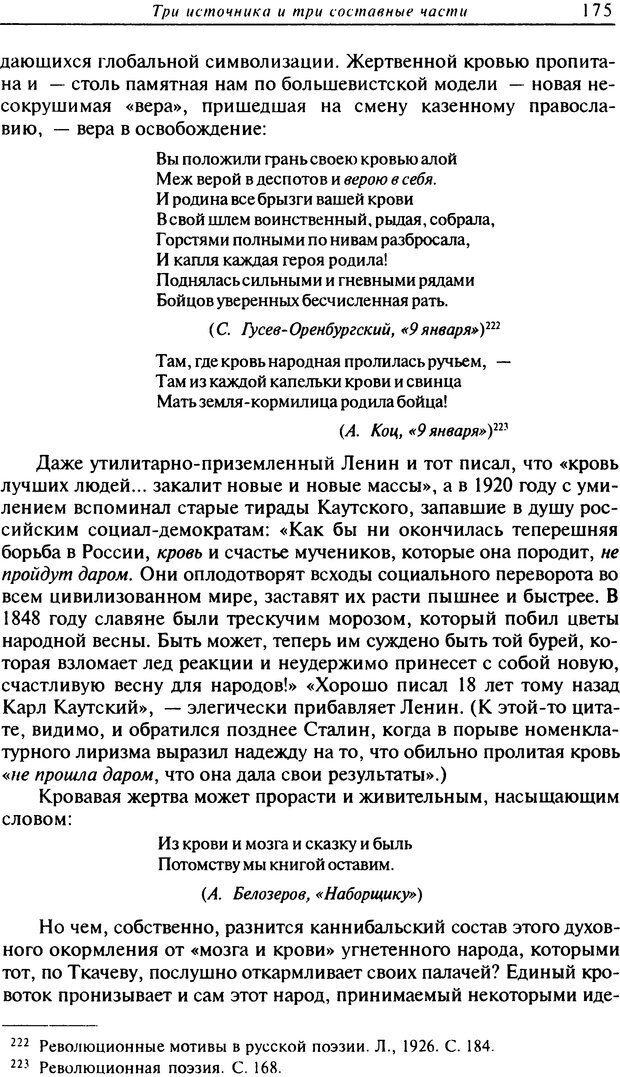 DJVU. Писатель Сталин. Вайскопф М. Я. Страница 170. Читать онлайн