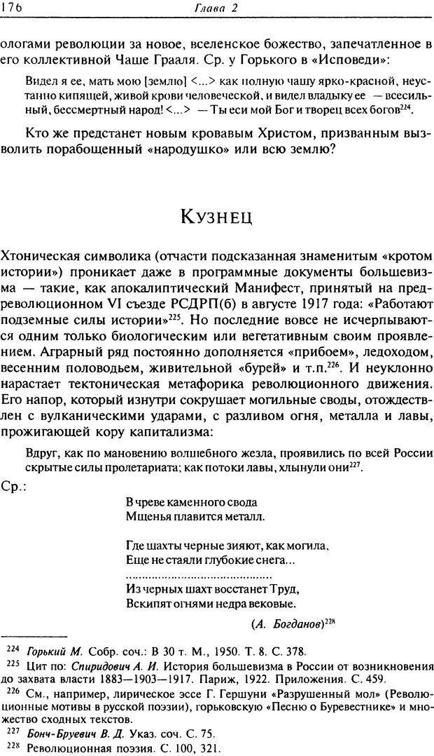 DJVU. Писатель Сталин. Вайскопф М. Я. Страница 171. Читать онлайн