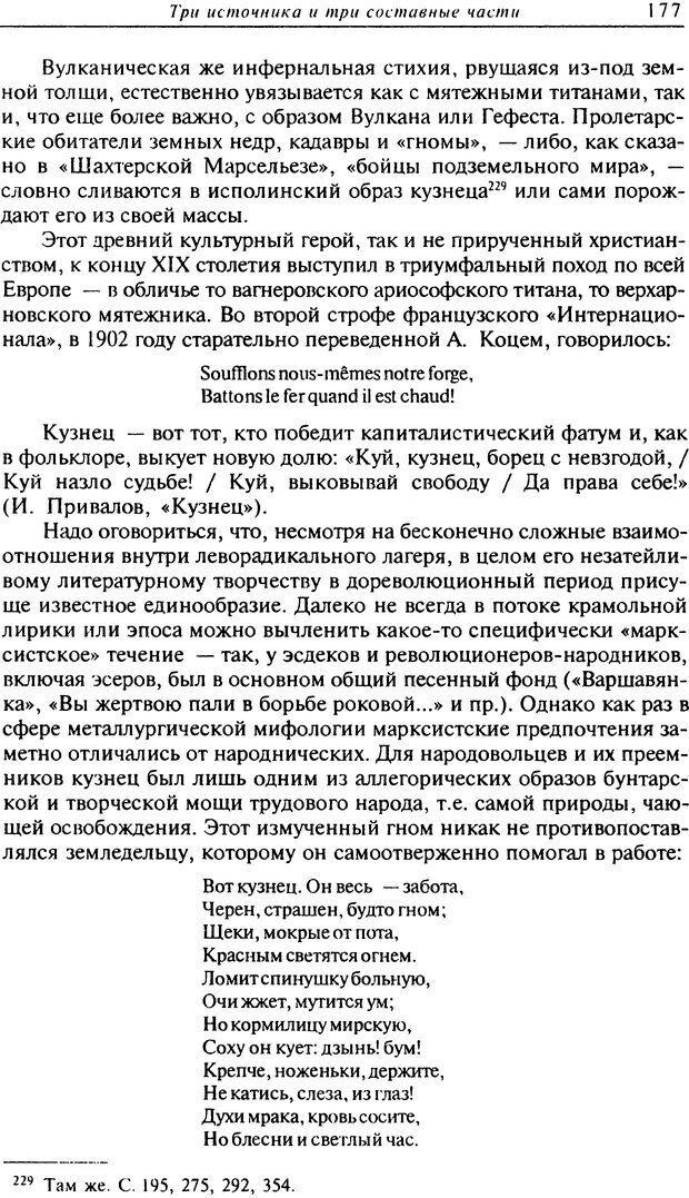 DJVU. Писатель Сталин. Вайскопф М. Я. Страница 172. Читать онлайн