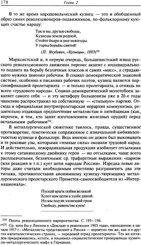 DJVU. Писатель Сталин. Вайскопф М. Я. Страница 173. Читать онлайн