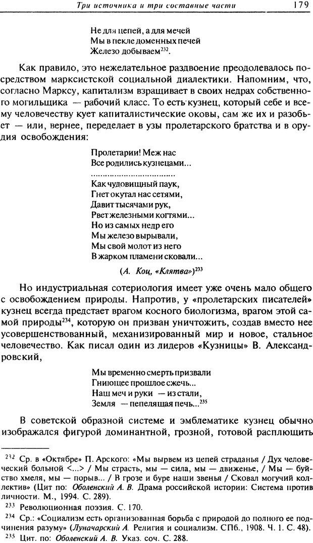 DJVU. Писатель Сталин. Вайскопф М. Я. Страница 174. Читать онлайн