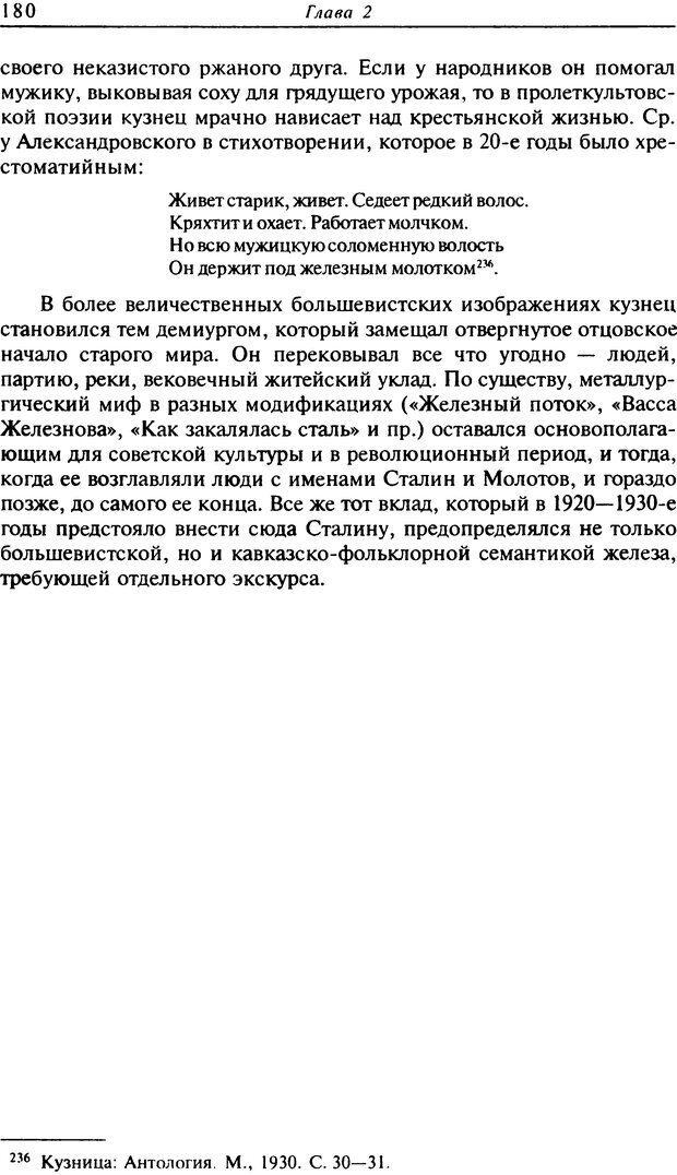 DJVU. Писатель Сталин. Вайскопф М. Я. Страница 175. Читать онлайн