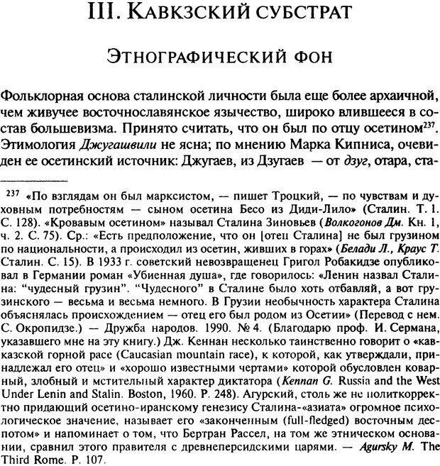 DJVU. Писатель Сталин. Вайскопф М. Я. Страница 176. Читать онлайн