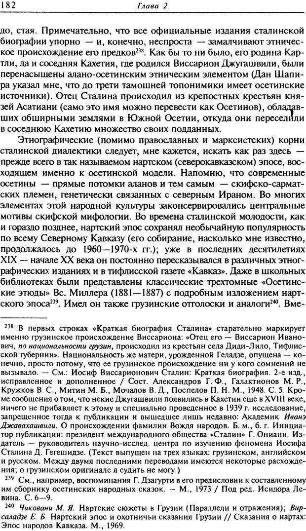 DJVU. Писатель Сталин. Вайскопф М. Я. Страница 177. Читать онлайн
