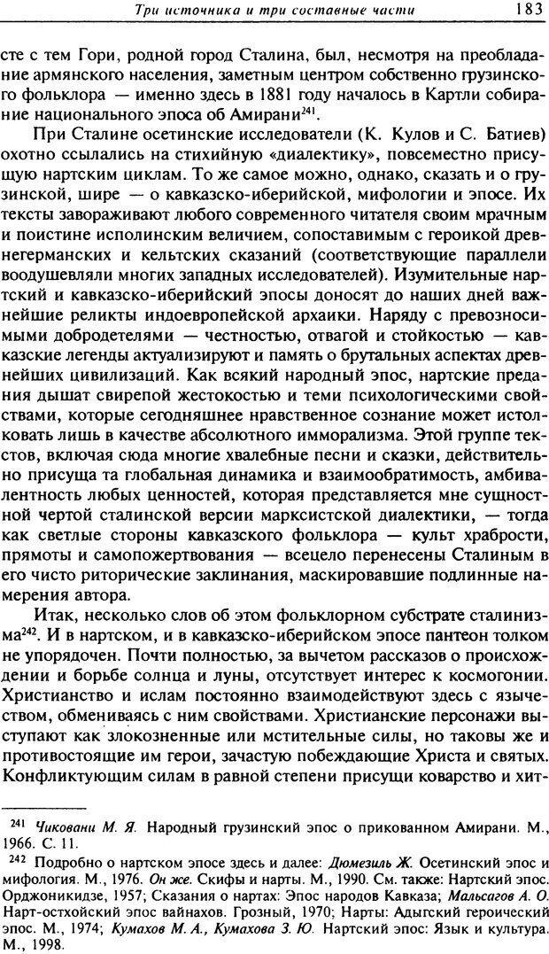 DJVU. Писатель Сталин. Вайскопф М. Я. Страница 178. Читать онлайн