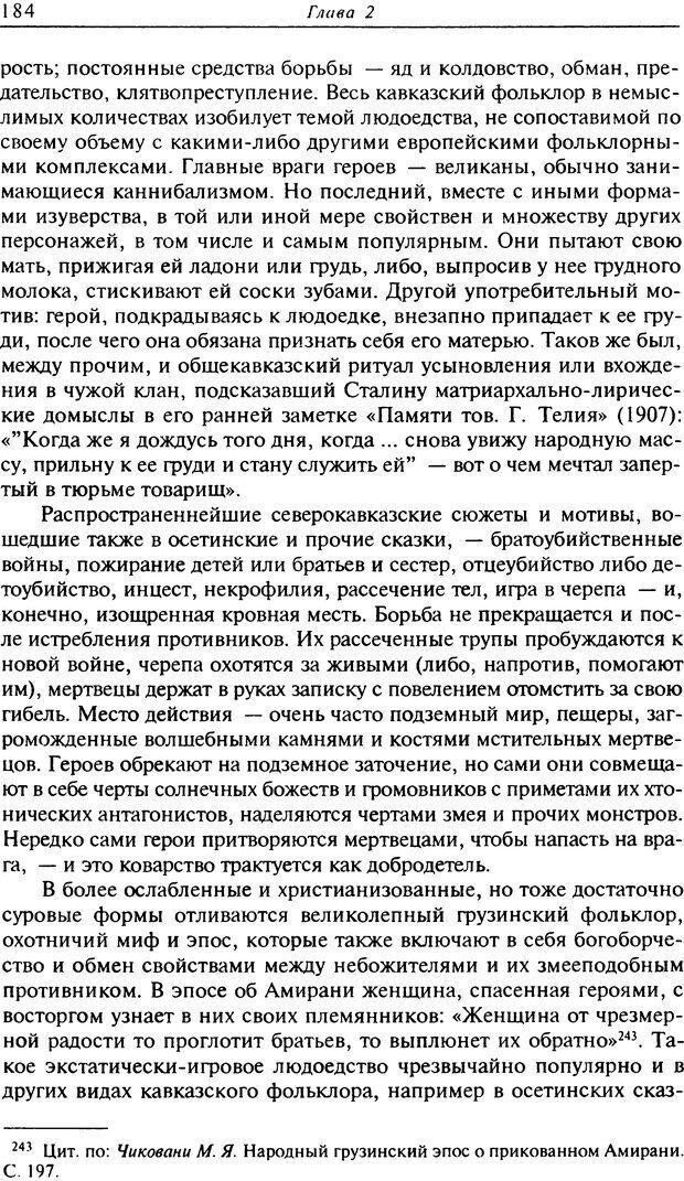 DJVU. Писатель Сталин. Вайскопф М. Я. Страница 179. Читать онлайн