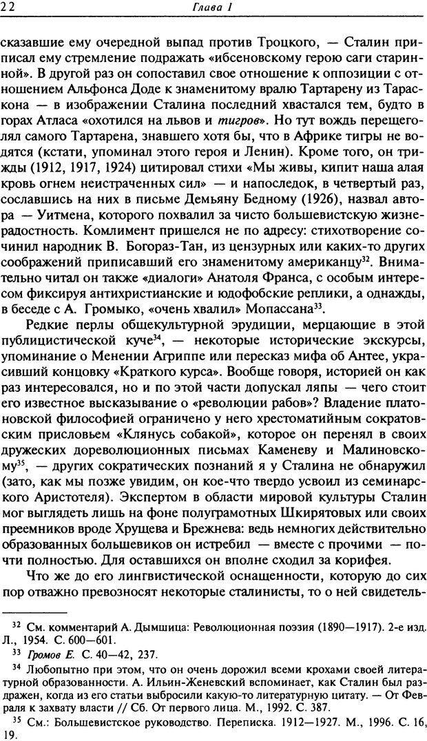 DJVU. Писатель Сталин. Вайскопф М. Я. Страница 18. Читать онлайн