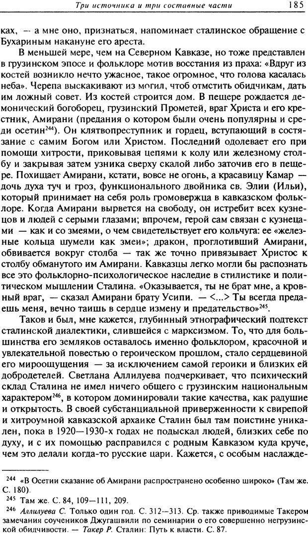 DJVU. Писатель Сталин. Вайскопф М. Я. Страница 180. Читать онлайн