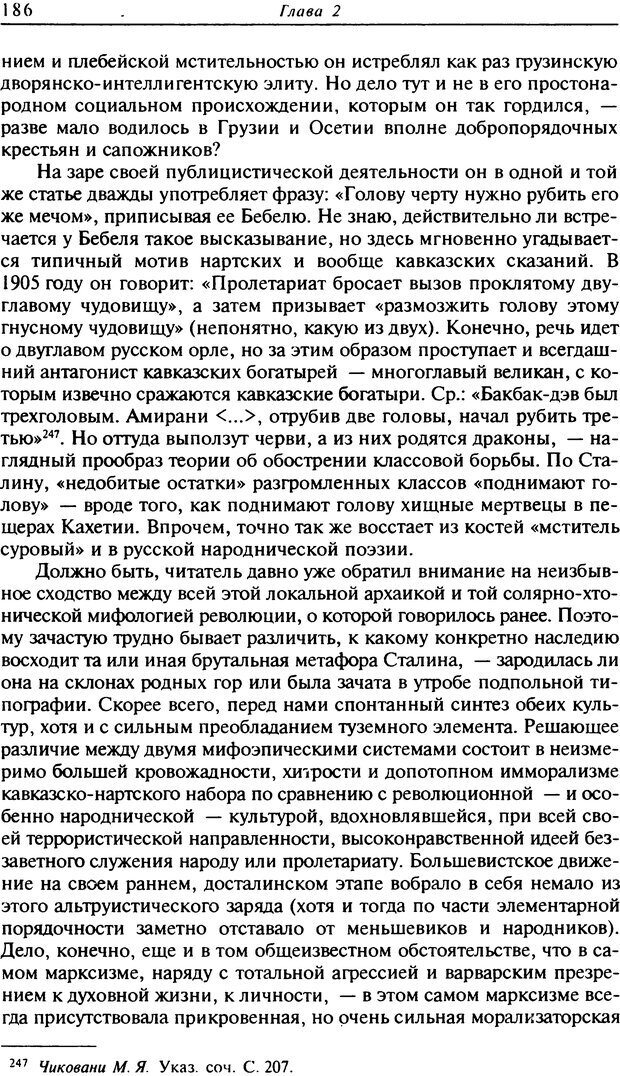 DJVU. Писатель Сталин. Вайскопф М. Я. Страница 181. Читать онлайн