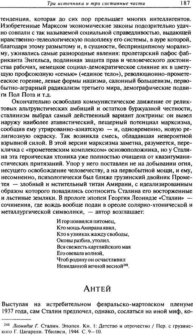 DJVU. Писатель Сталин. Вайскопф М. Я. Страница 182. Читать онлайн