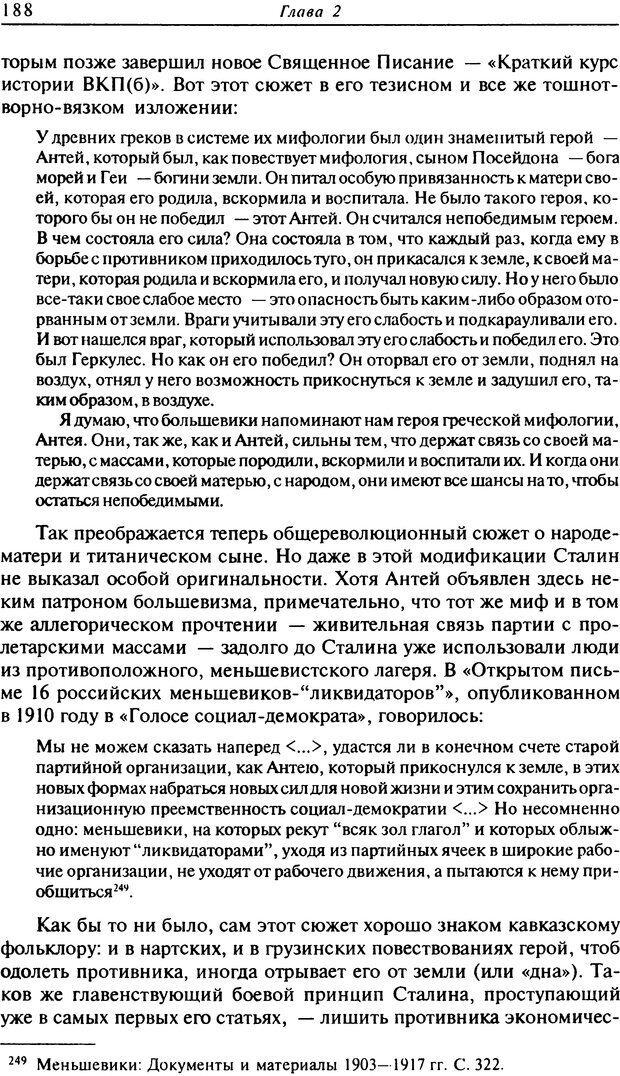 DJVU. Писатель Сталин. Вайскопф М. Я. Страница 183. Читать онлайн