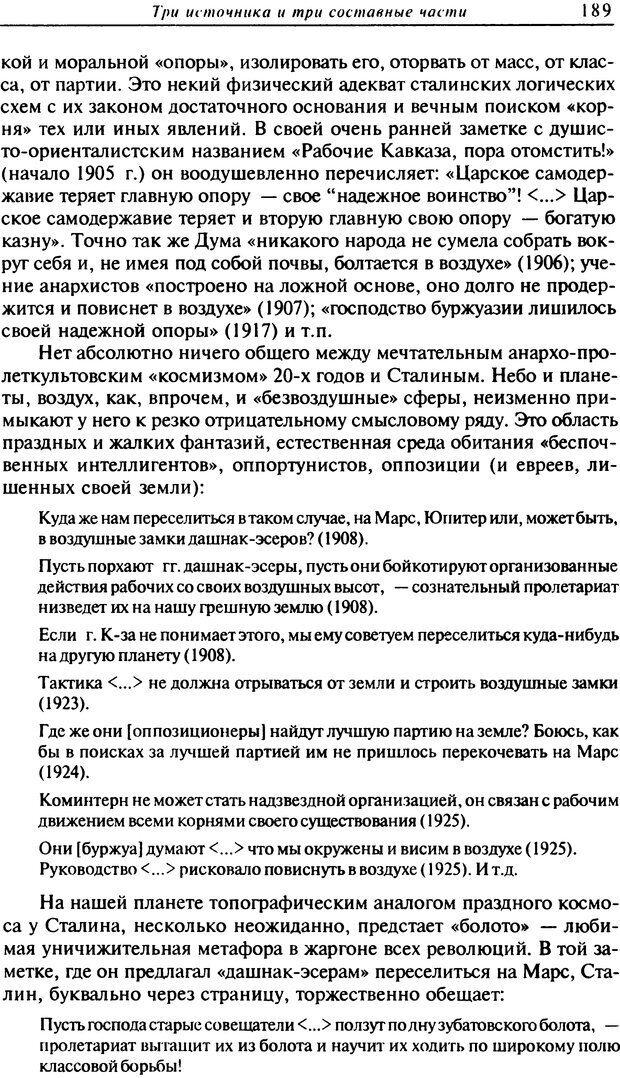 DJVU. Писатель Сталин. Вайскопф М. Я. Страница 184. Читать онлайн