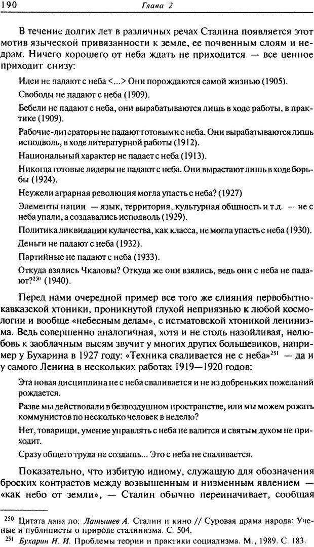 DJVU. Писатель Сталин. Вайскопф М. Я. Страница 185. Читать онлайн