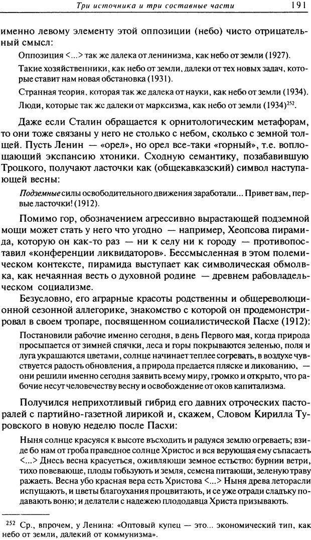 DJVU. Писатель Сталин. Вайскопф М. Я. Страница 186. Читать онлайн