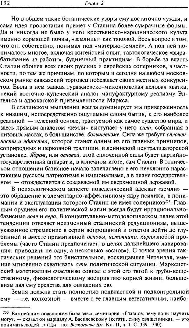 DJVU. Писатель Сталин. Вайскопф М. Я. Страница 187. Читать онлайн