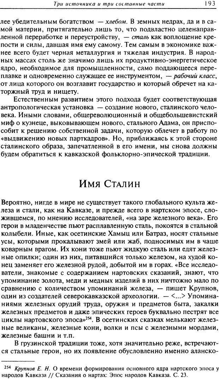 DJVU. Писатель Сталин. Вайскопф М. Я. Страница 188. Читать онлайн
